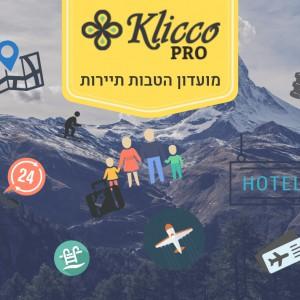 חברות ב-KliccoPRO (גישה מלאה לכל החיים)