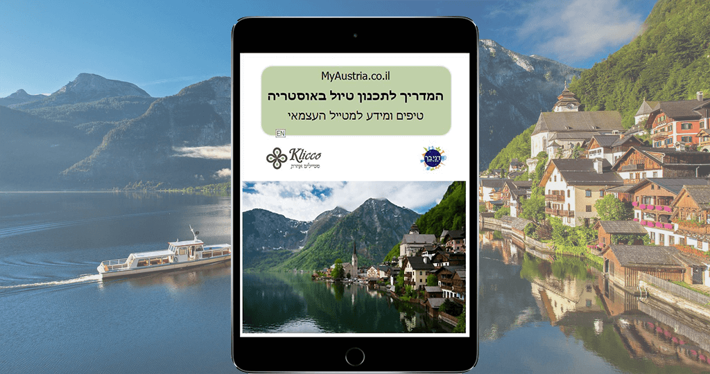 Read more about the article 40% הנחה לרכישת חוברת קליקו לתכנון טיול באוסטריה
